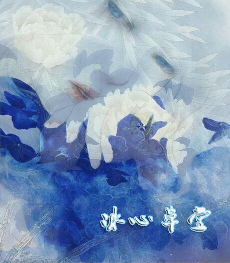 【冰心】河边的鸟窝(散文)