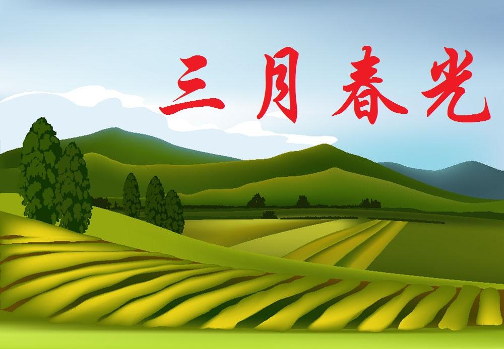 【江山多娇】春野(散文)